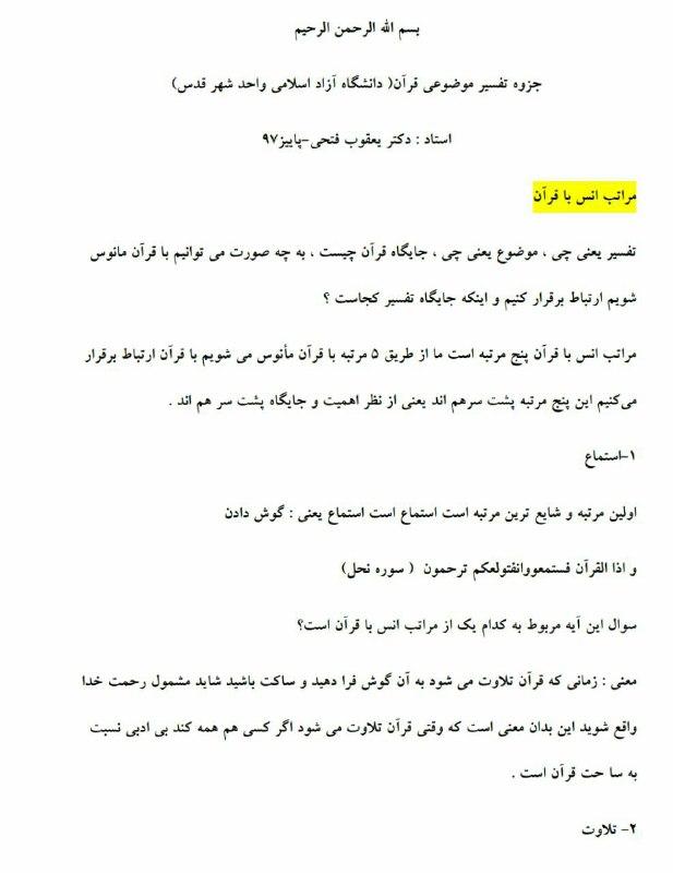 دانلود جزوه تفسیر موضوعی قرآن استاد یعقوب فتحی