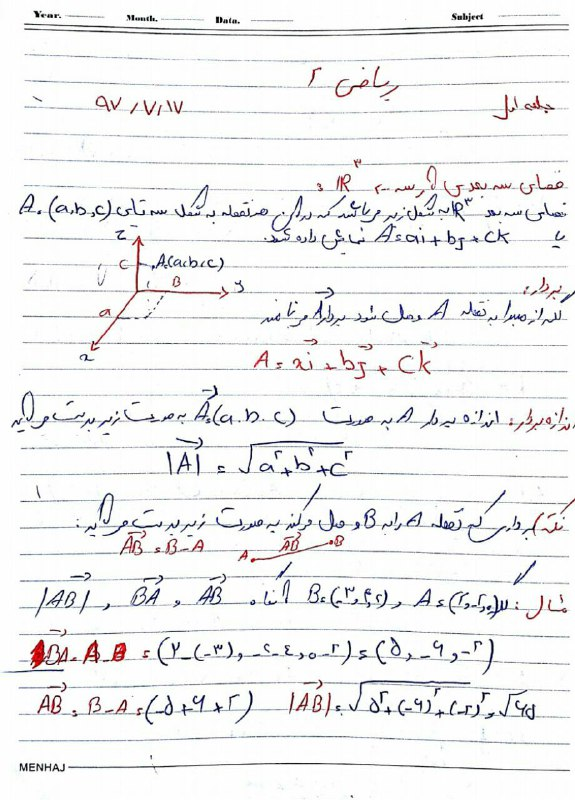 جزوه ریاضی ۲ استاد پرهیزکار رشته عمران