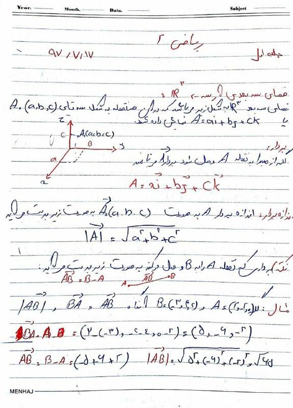 <span>جزوه ریاضی ۲ استاد پرهیزکار رشته عمران</span>