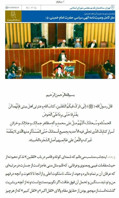 دانلود پی دی اف کامل وصیت نامه حضرت امام خمینی
