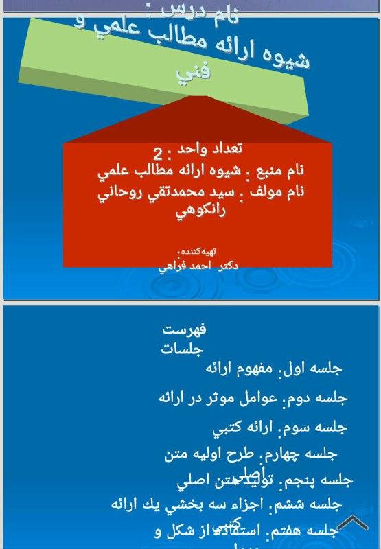 جزوه شیوه ارائه نوشتاری و گفتاری استاد سعید ایزدی