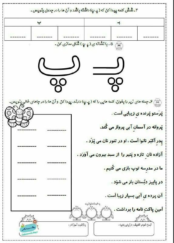 دانلود نمونه کاربرگ فارسی حرف پ