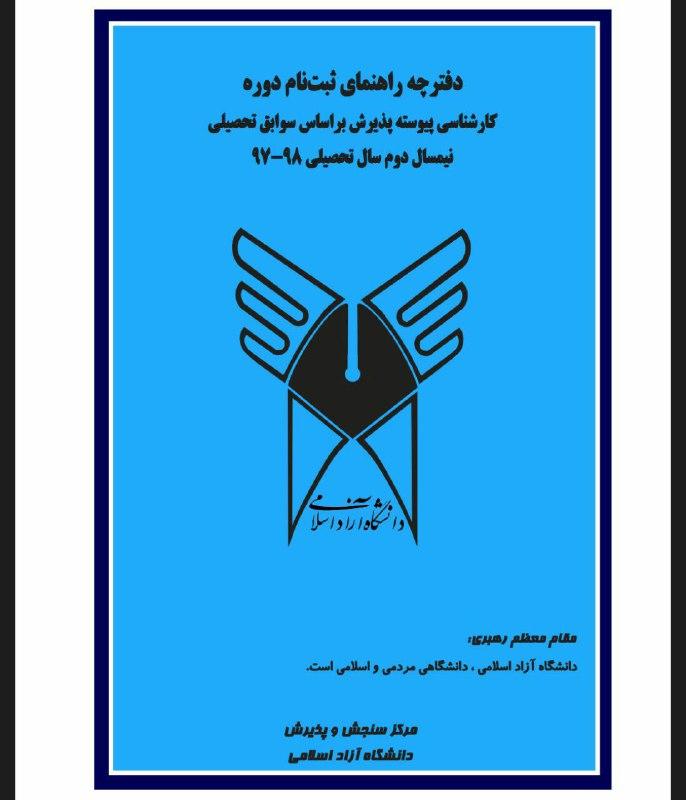 دانلود دفترچه راهنمای ثبت نام مقطع کارشناسی پیوسته پذیرش بر اساس سوابق تحصیلی دانشگاه ازاد اسلامی سال ۹۷_۹۸