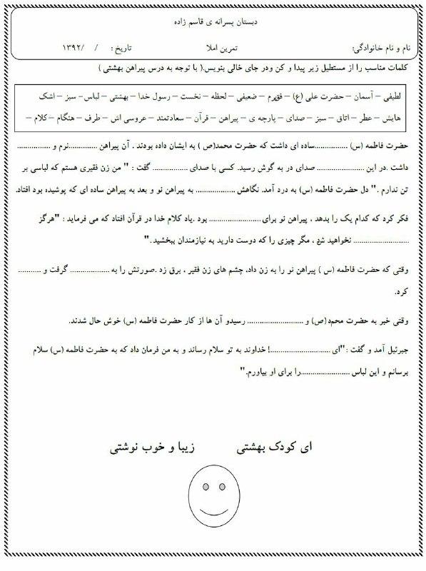 دانلود فایل نمونه ازمون فارسی املا درس اول تا هشتم دی ماه