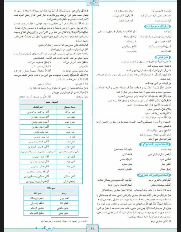 کتاب جمع بندی عربی یازدهم مخصوص شب امتحان