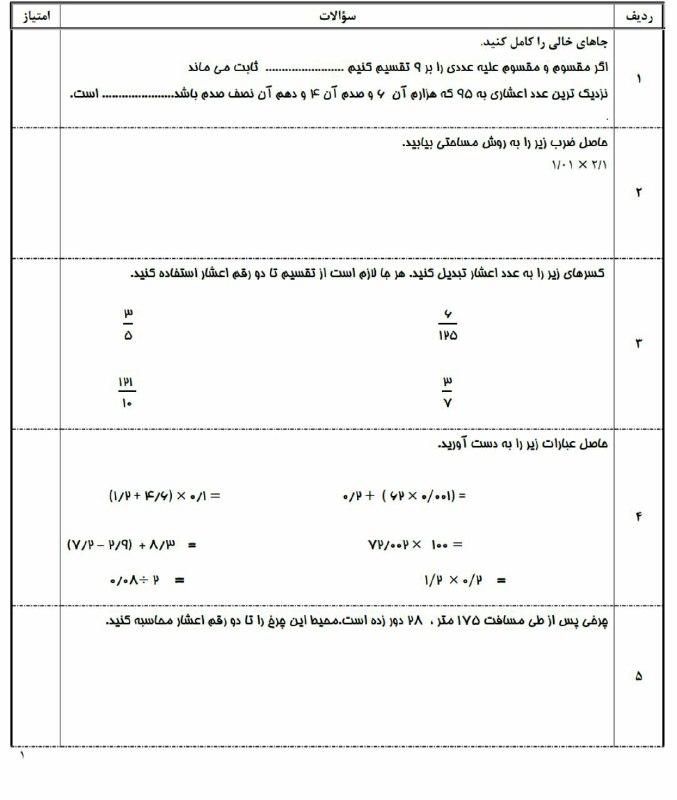 دانلود نمونه سوالات ریاضی مبحث اعشار دی ماه پایه ششم ابتدایی