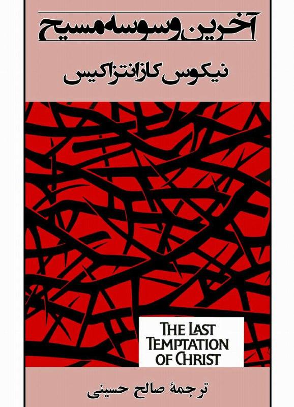 دانلود کتاب آخرین وسوسه مسیح اثر نیکوس کازانتزاکیس ترجمه صالح حسینی