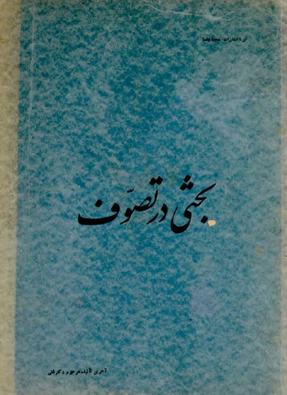 دانلود کتاب بحثی در تصوف اثر دکتر قاسم غنی