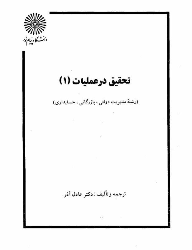 دانلود کتاب تحقیق در عملیات ۱ دانشگاه پیام نور