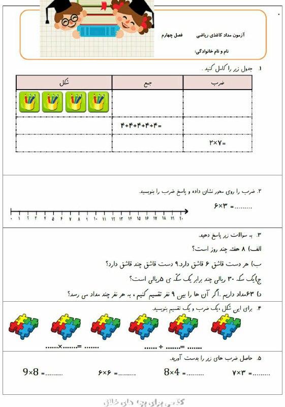 نمونه سوال ازمون ریاضی فصل چهارم بهمن ماه پایه دوم ابتدایی