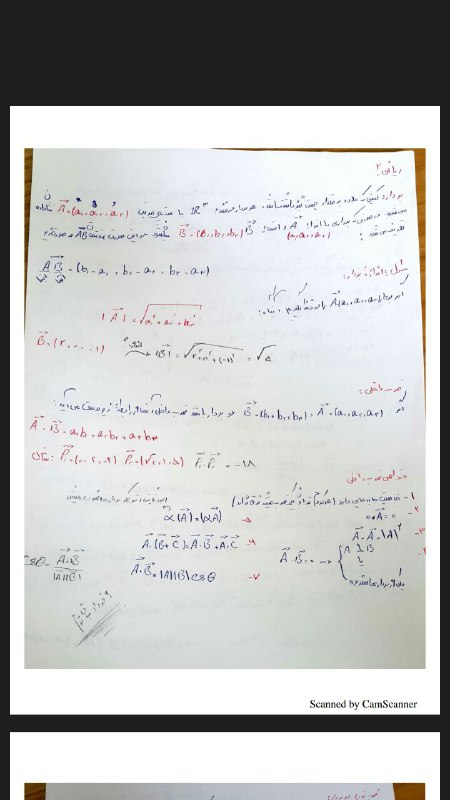 <span>دانلود پی دی اف جزوه ریاضی ۲ استاد سالکی رشته میکروبیولوژی</span>