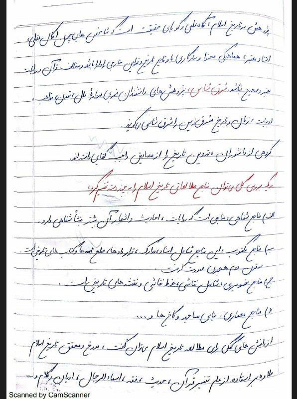 دانلود جزوه خلاصه مباحث مهم تاریخ تحلیلی صدر اسلام استاد علیرضا سلیمی