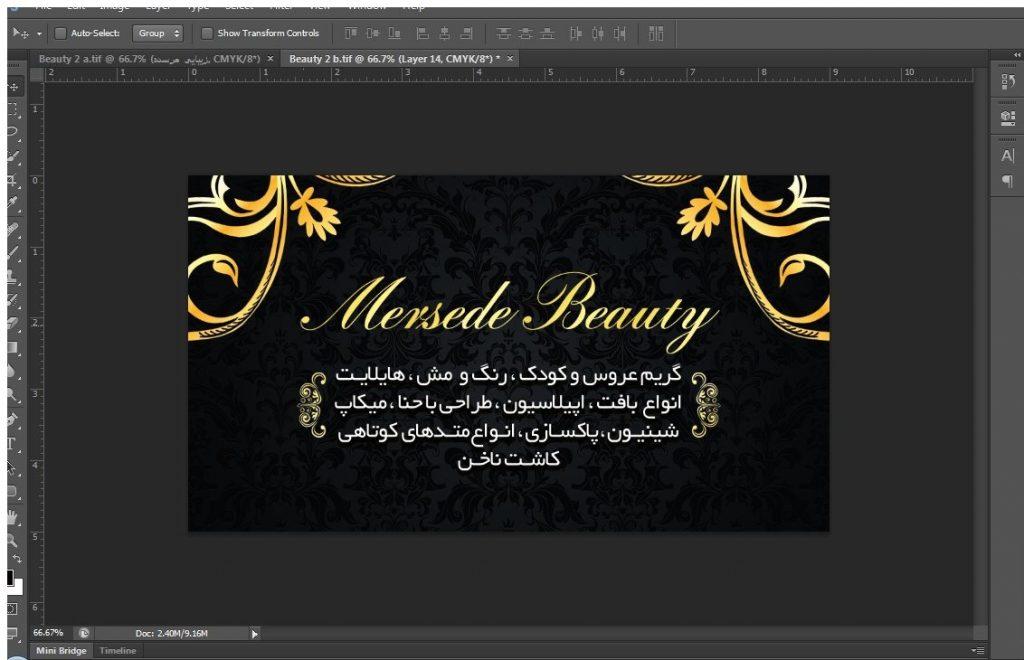 <span>دانلود طرح PSD کارت ویزیت سالن آرایش و زیبایی زمینه مشکی</span>