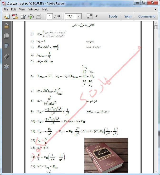 فرمول های کل کتاب فیزیک