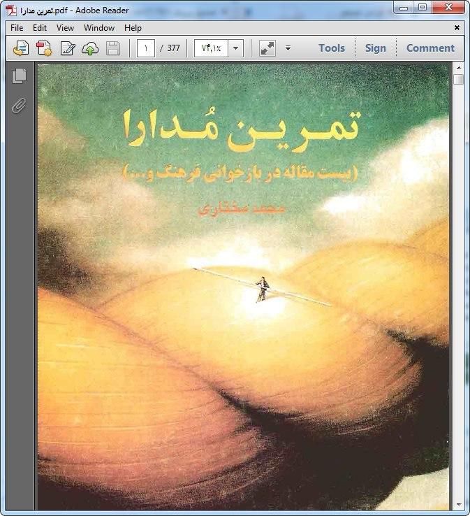 کتاب تمرین مدارا اثر محمد مختاری رایگان دانلود کنید