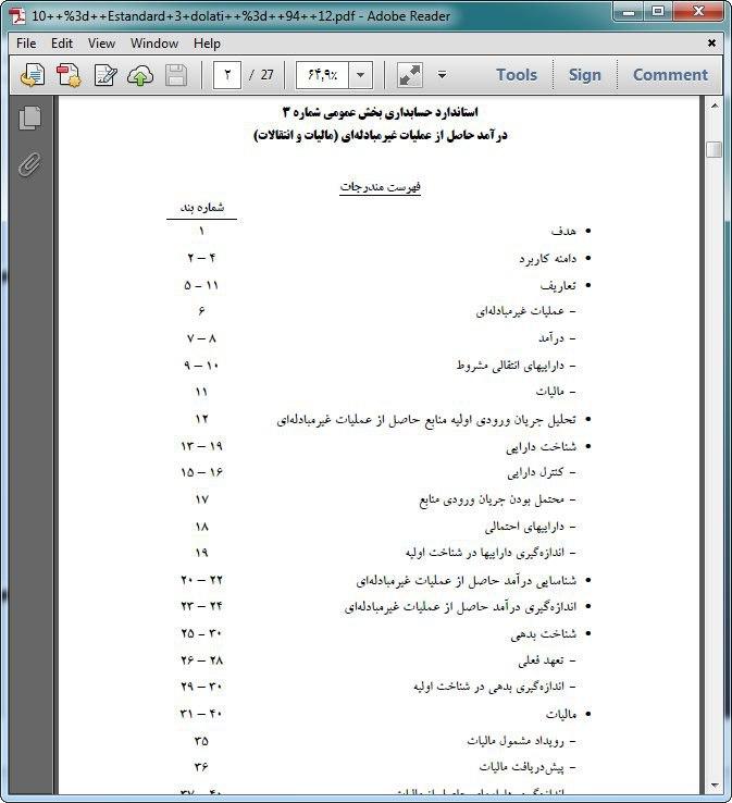 جزوه کامل دولتی ۲ استاد بهمن عزیزاللهی