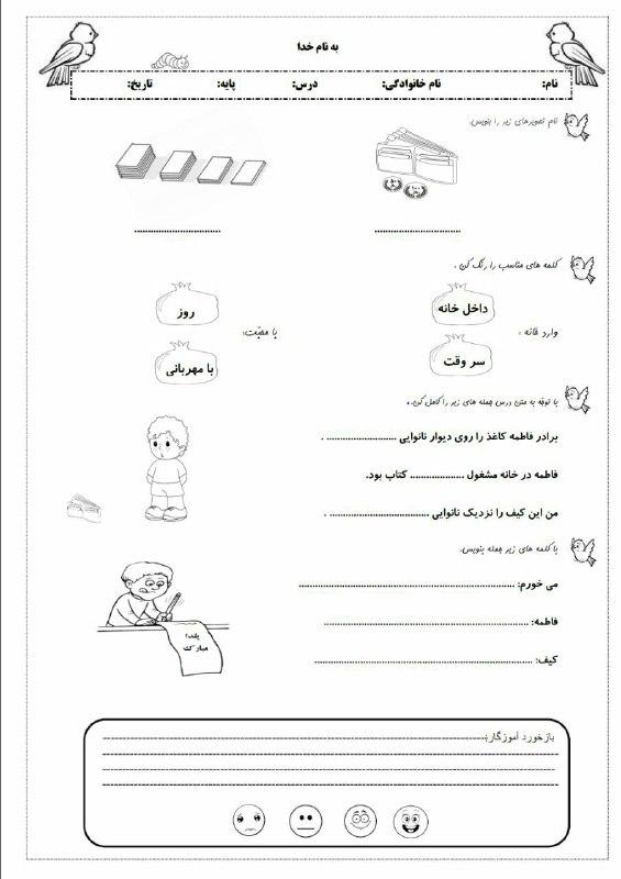 فایل نمونه کاربرگ انشا بهمن ماه سوم ابتدایی