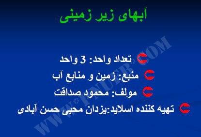 <span>دانلود جزوه آب های زیرزمینی محمود صداقت</span>