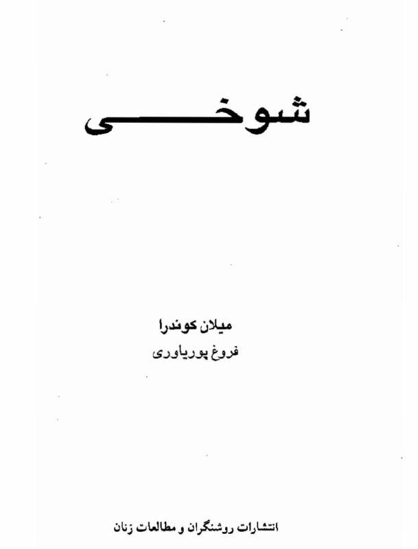"<span itemprop=""name"">دانلود pdf رمان شوخی اثر میلان کوندرا</span>"