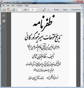 دانلود کتاب ظفرنامه تاریخ فتوحات امیر تیمور گورکانی