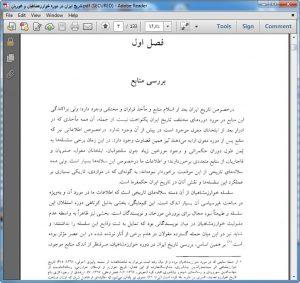 پی دی اف کتاب تاریخ ایران در دوره خوارزمشاهیان و غوریان