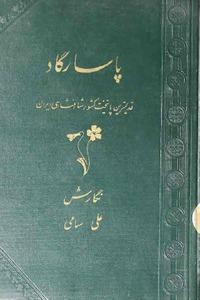 دانلود pdf کتاب پاسارگاد قدیمی ترین پایتخت کشور شاهنشاهی ایران