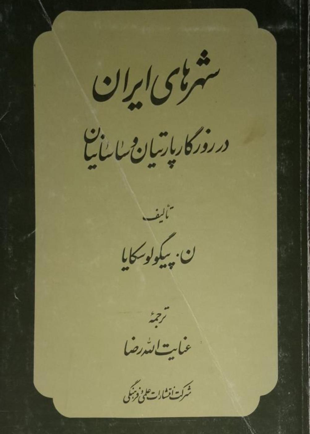 دانلود کتاب شهرهای ایران در روزگار پارتیان و ساسانیان pdf