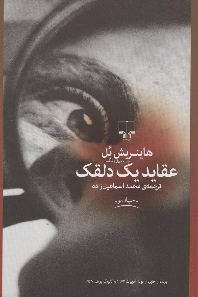 دانلود کتاب عقاید یک دلقک اثر هاینریش بل ترجمه ی محمد اسماعیل زاده