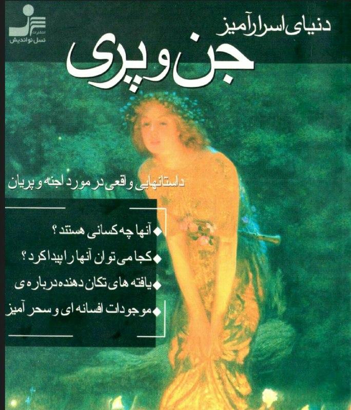 دانلود رایگان کتاب دنیای اسرارآمیز جن و پری اثر ژانت بورد