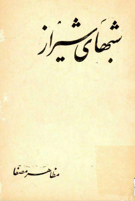 "<span itemprop=""name"">Pdf کتاب شب های شیراز را به آسانی دانلود کنید</span>"