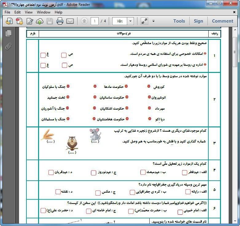 <span>دانلود PDF نمونه سوالات ازمون اجتماعی فروردین ماه ۱۳۹۸ پایه چهارم دبستان</span>