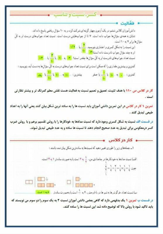 <span>تدریس فصل ششم ریاضی ششم نسبت و تناسب</span>