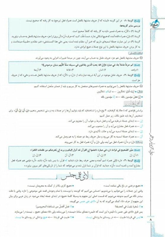 <span>دانلود درسنامه عربی دوازدهم خیلی سبز</span>