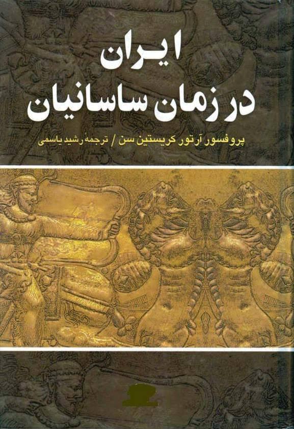 دانلود کتاب ايران در زمان ساسانيان اثر آرتور كريستن سن