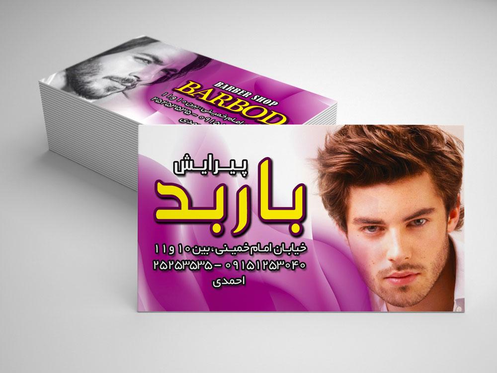 طرح لایه باز کارت ویزیت فتوشاپ آرایشگاه مردانه فشن