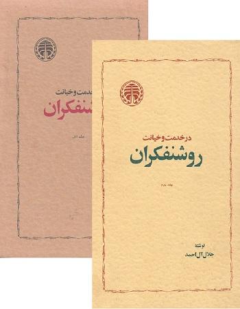 دانلود کتاب در خدمت و خیانت روشنفکران اثر جلال آل احمد