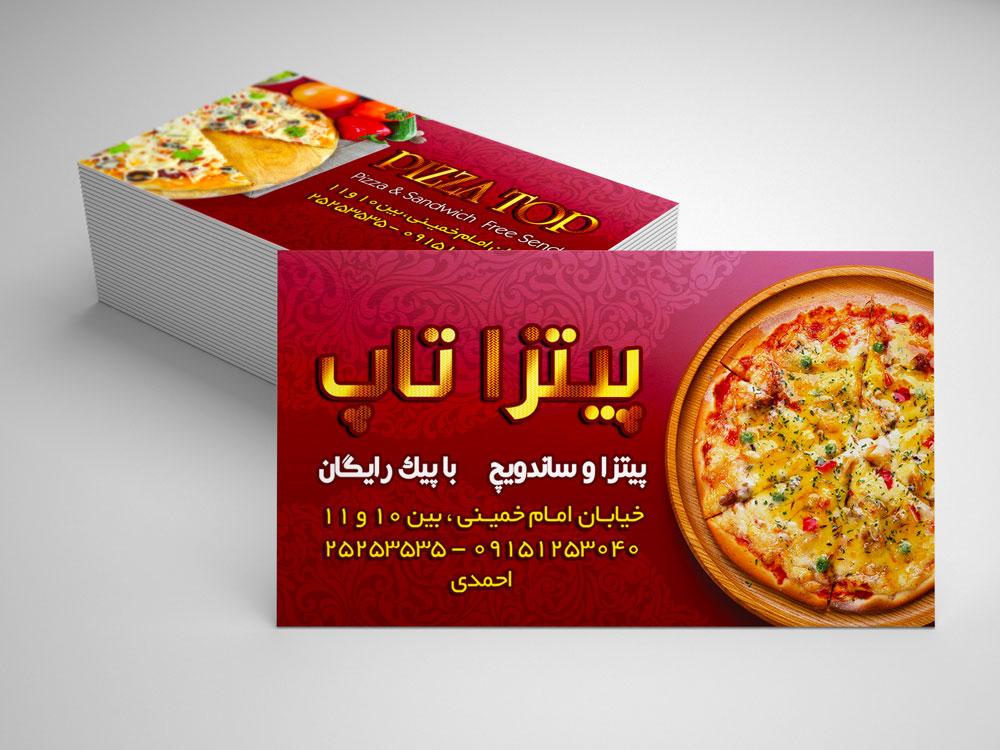 طرح لایه باز کارت ویزیت پیتزا فروشی – سری چهارم