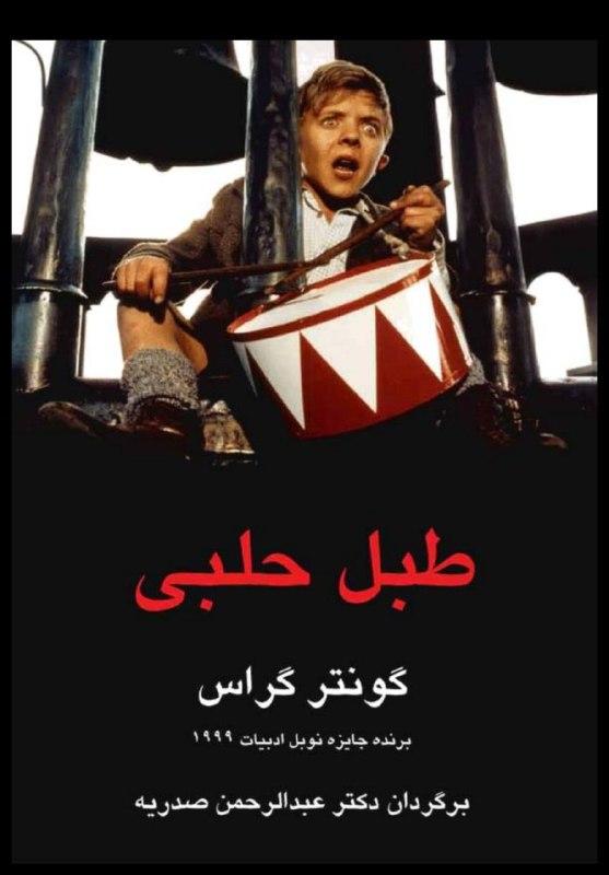 دانلود کتاب طبل حلبی