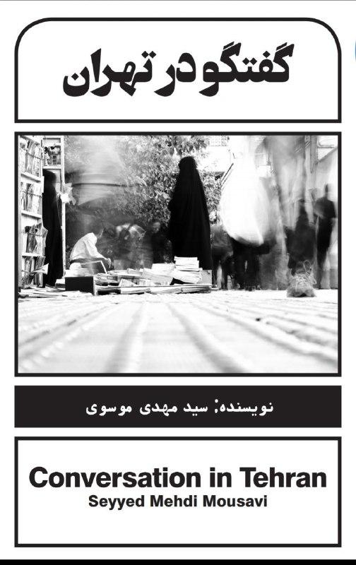 <span>دانلود کتاب گفتگو در تهران</span>