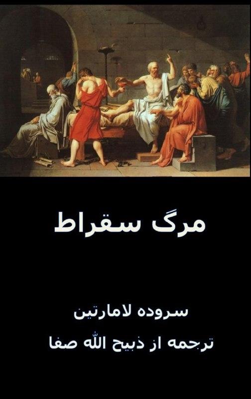 دانلود کتاب مرگ سقراط