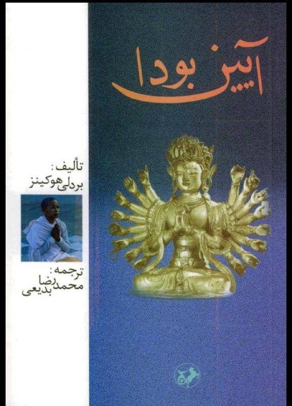 دانلود کتاب آیین بودا