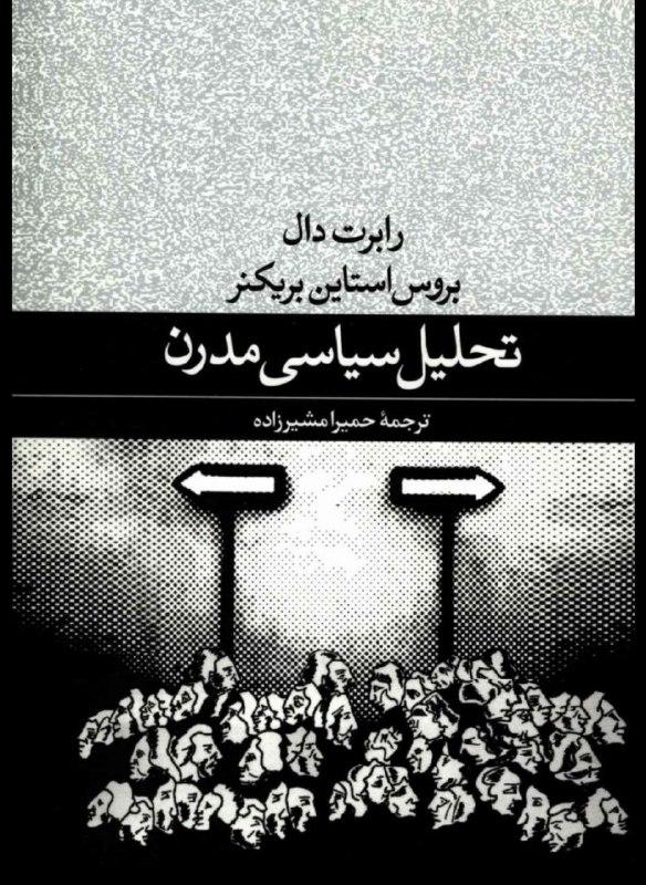 دانلود کتاب تحلیل سیاسی مدرن