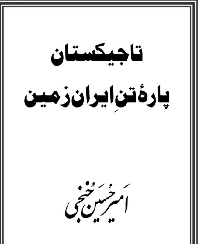 "<span itemprop=""name"">دانلود کتاب تاجیکستان پاره ی تن ایران زمین</span>"