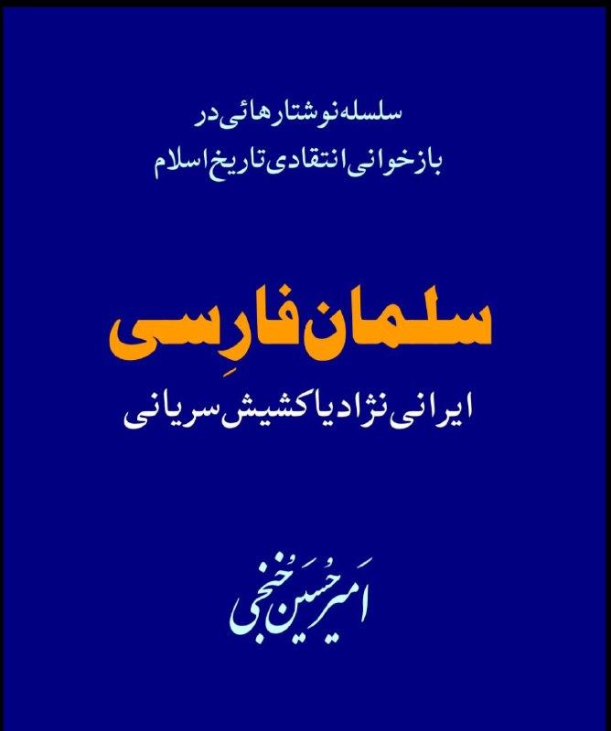 دانلود کتاب سلمان فارسی
