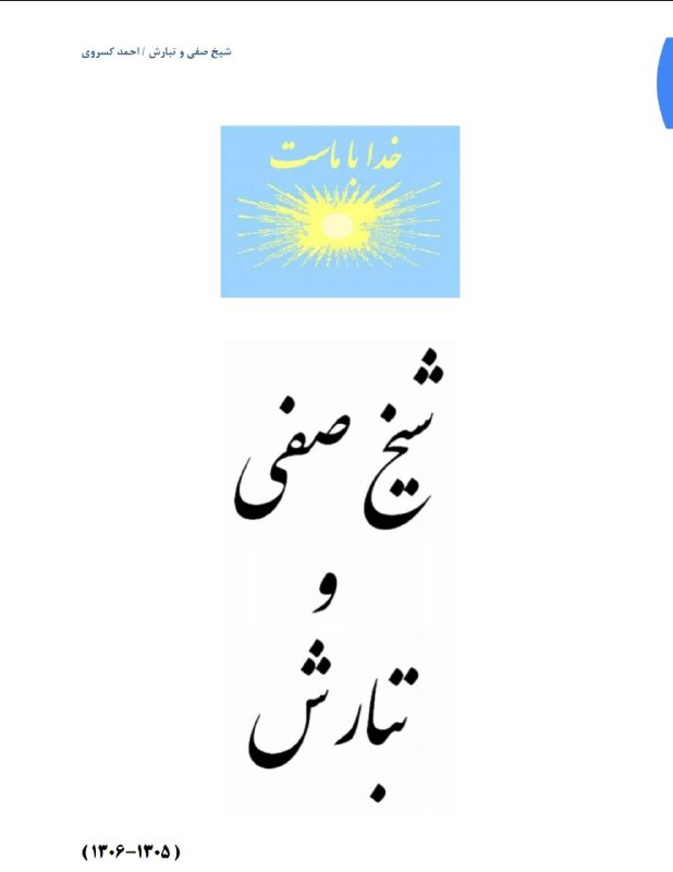 دانلود کتاب شیخ صفی و تبارش