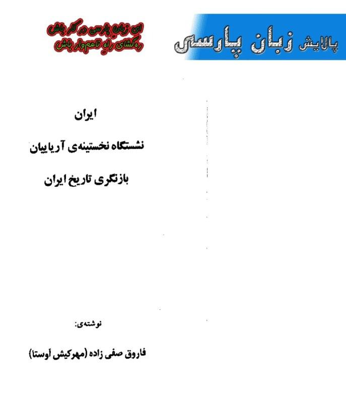 دانلود کتاب ایران نشستگاه نخستینه ی آریاییان