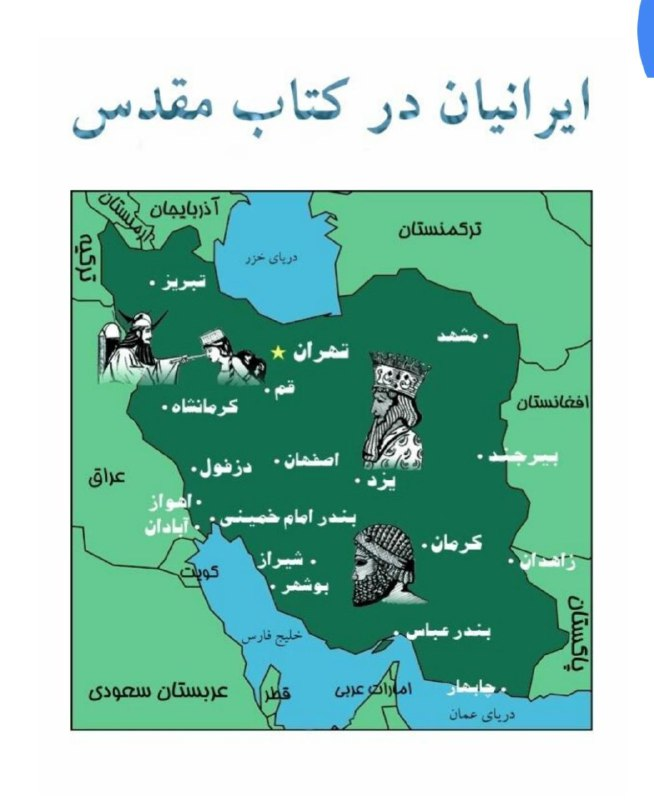 دانلود pdf کتاب ایرانیان در کتاب مقدس اثر الن هانتزینگر