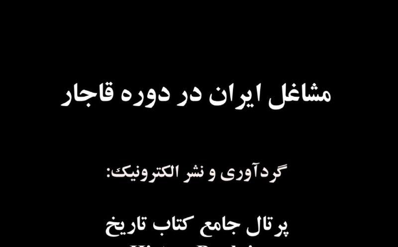 دانلود کتاب تصاویر مشاغل در دوره قاجار