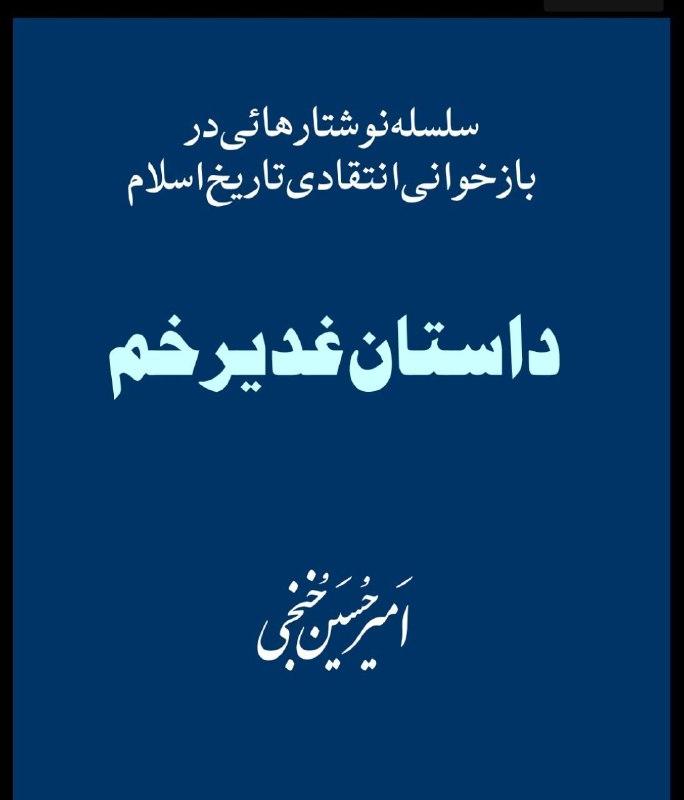 """<span itemprop=""""name"""">دانلود کتاب داستان غدیر خم</span>"""