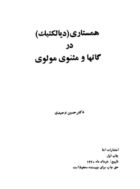 دانلود pdfکتاب دیالکتیک در گاتها و مثنوی مولوی
